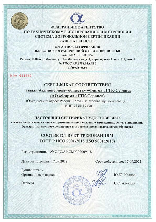 Регистрация в таможне ооо порядок регистрации ип в рб